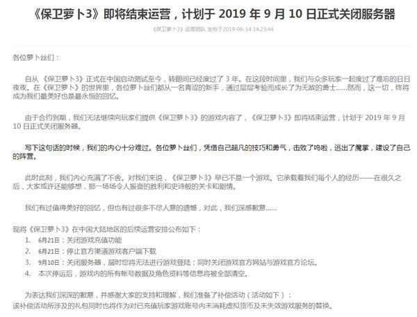 腾讯保卫萝卜3于9月10日永久关闭服务器